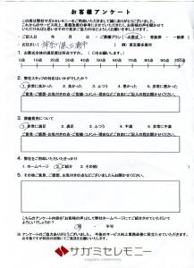 2014.8.7 火葬式