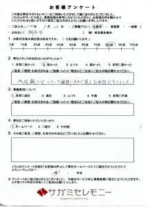 2015.9.23 火葬式