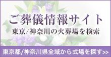 ご葬儀情報サイト