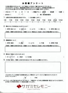 2015.6.20 火葬式