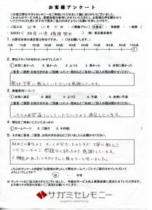 2013.10.5 火葬式