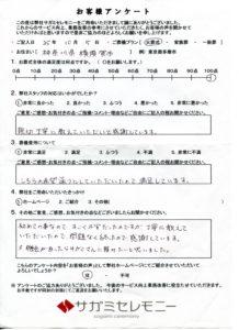 横須賀市火葬式のお客様の声20131005